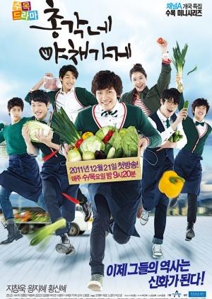 دانلود سریال کره ای پسر سبزی فروش Bachelor's Vegetable Store