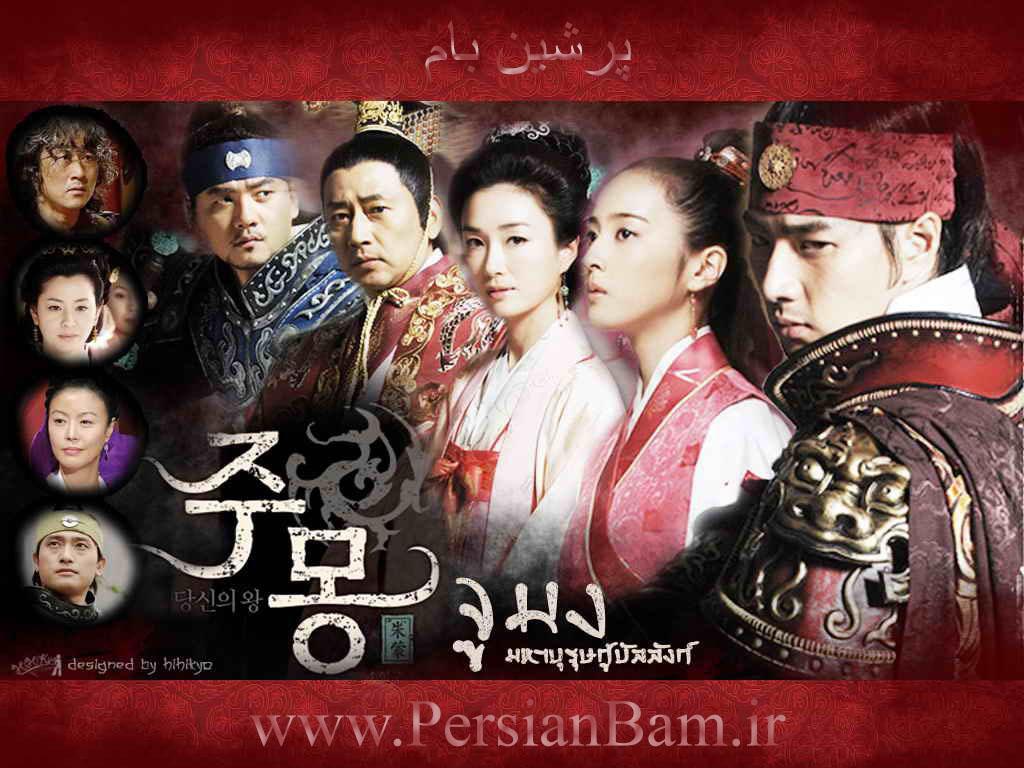 دانلود موسیقی متن سریال افسانه جومونگ 1 Jumong