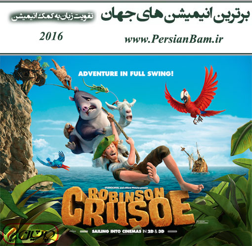 دانلود انیمیشن رابینسون کروزو Robinson Crusoe