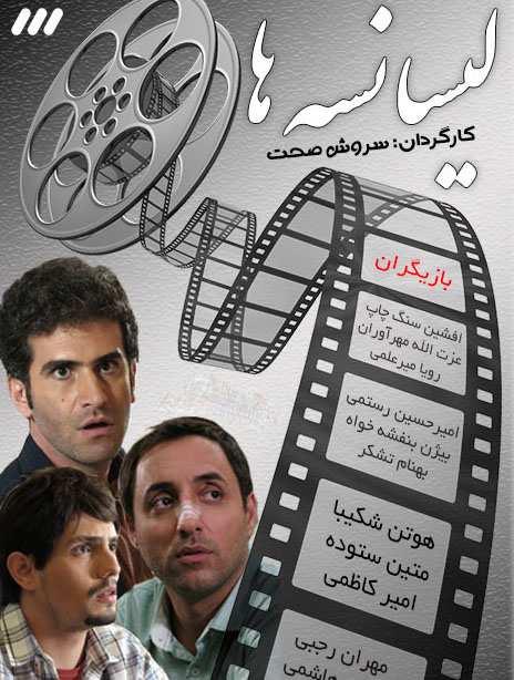 دانلود سریال ایرانی لیسانسه ها