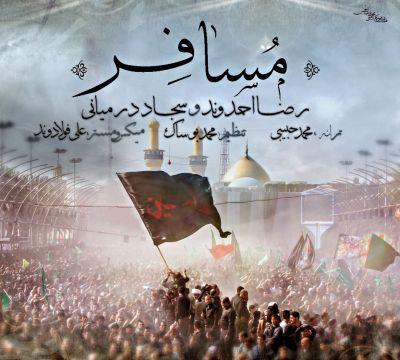 Reza-Amadvand-&-Sajad-Darmiani-Mosafer