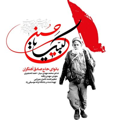 Sadegh-Ahangaran-Labbayk-Ya-Hossein[www.persianbam.ir]
