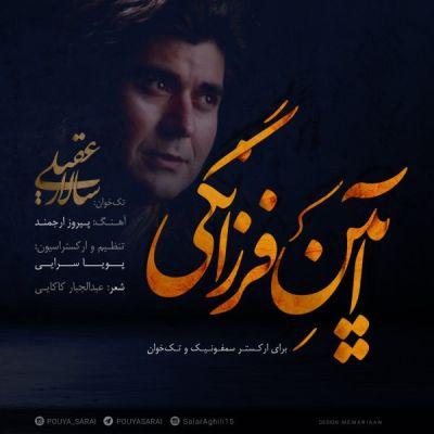 Salar-Aghili-Aeen-e-Farzanegi